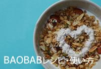 BAOBABレシピ・使い方